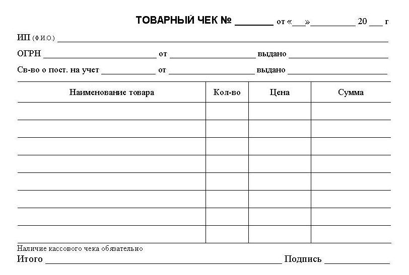образец журнал учета товарных чеков - фото 7