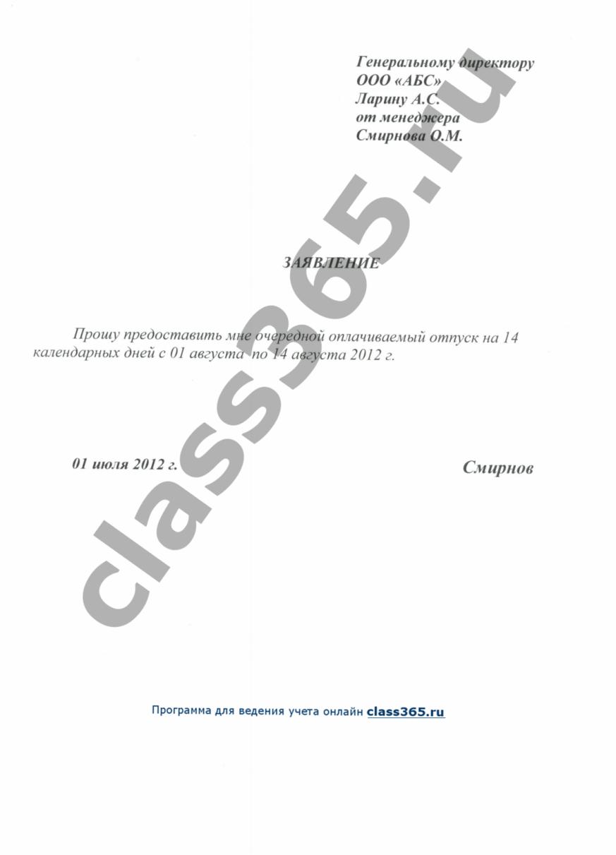 Заявление на отпуск - e81eb
