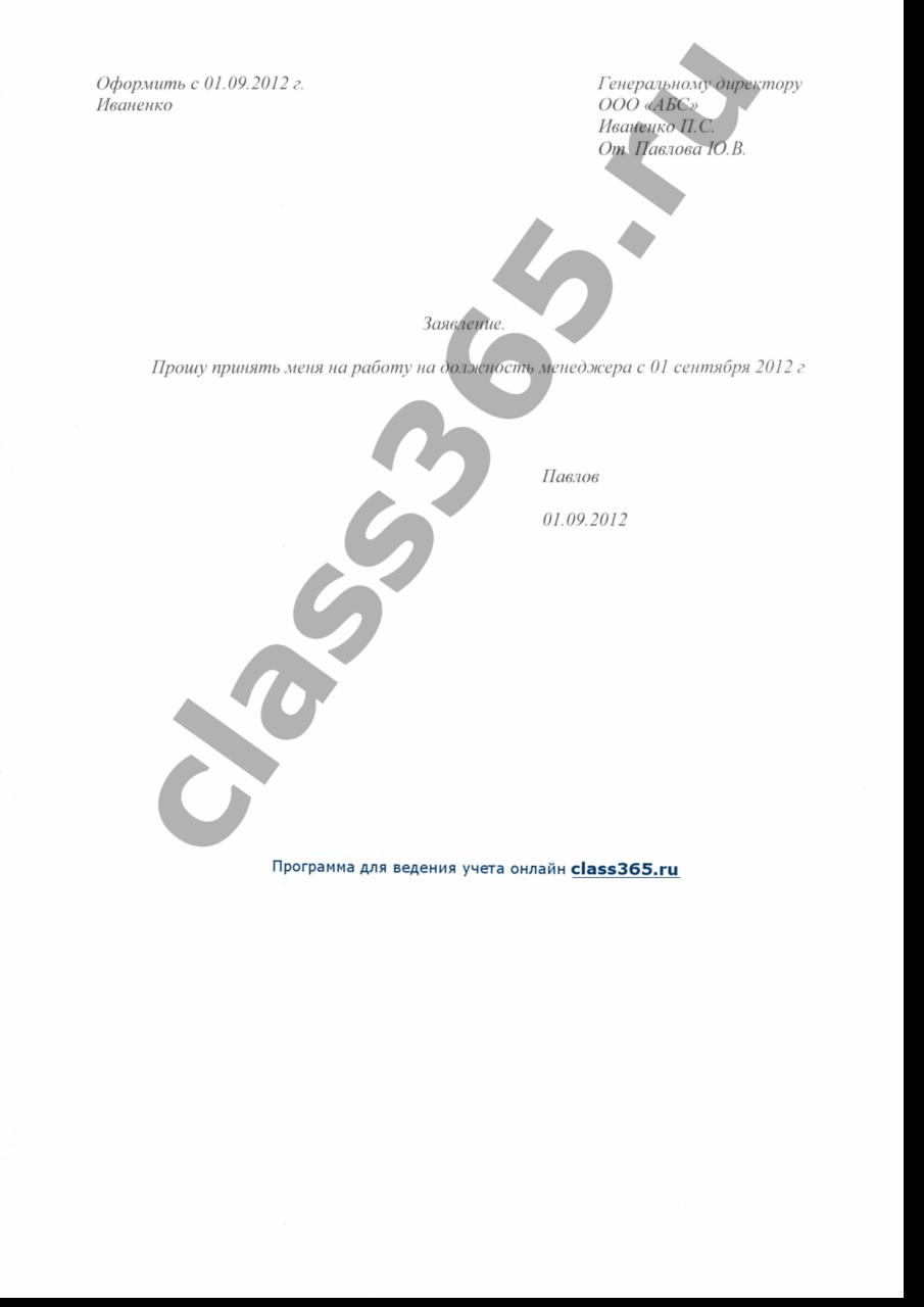 Заявление о приёме на работу образец заполнения - 228