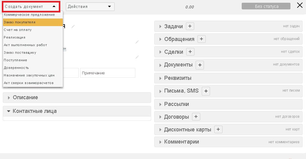 Работа с клиентской базой в Бизнес.ру