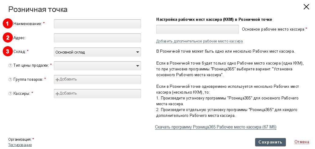 Настройка розничной точки в Бизнес.ру