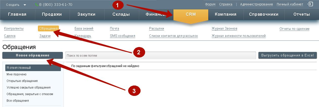 Программа для фиксирования обращений клиентов