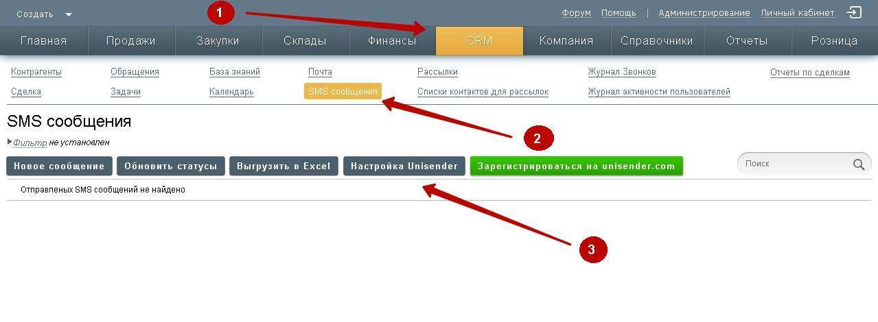 Отправка SMS из Бизнес.ру
