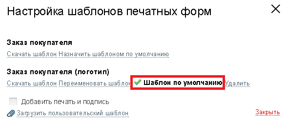 Создание собственных шаблонов в Бизнес.ру
