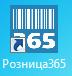 Установка программы Розница365