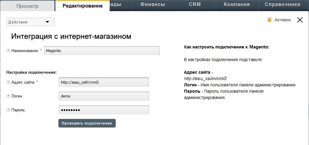 Программа учета для интернет-магазина Magento