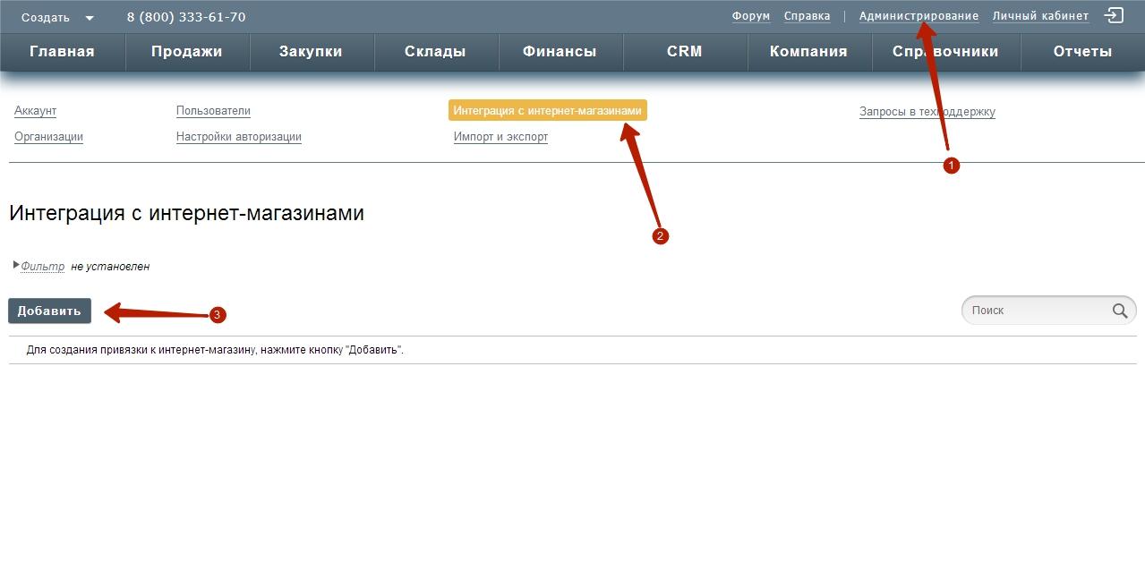 Инструкция по интеграции интернет-магазина на платформе MODX Revolution
