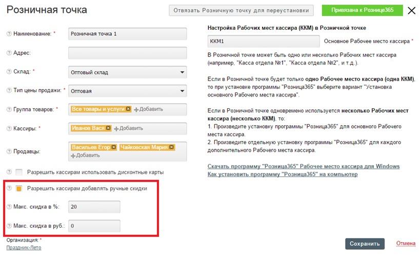 Обновление Розницы365: Поддержка FPrint, ФЕЛИКС, ЭЛВЕС. Дисконтные карты. Настройка скидок. Анализ продаж по продавцам.