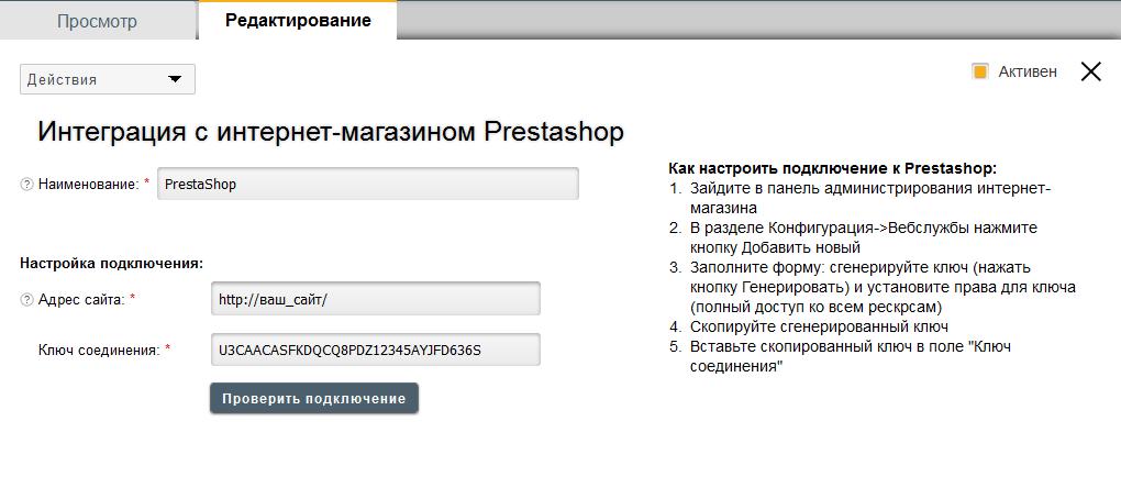 Программа учета для PrestaShop